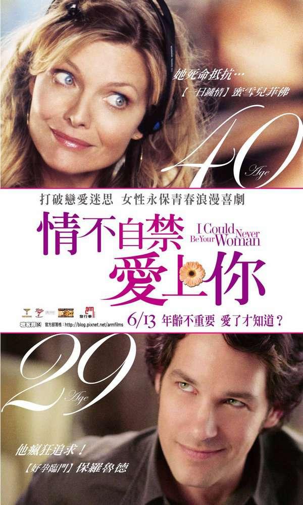情不自禁愛上你_(2007) I Could Never Be Your Woman_電影海報