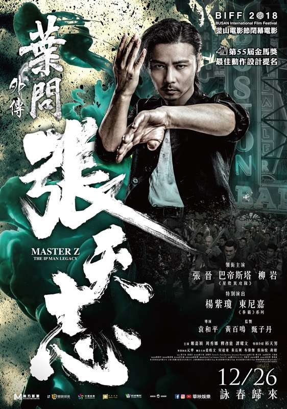 葉問外傳:張天志_IP Man Side Story: Cheung Tin Chi_電影海報