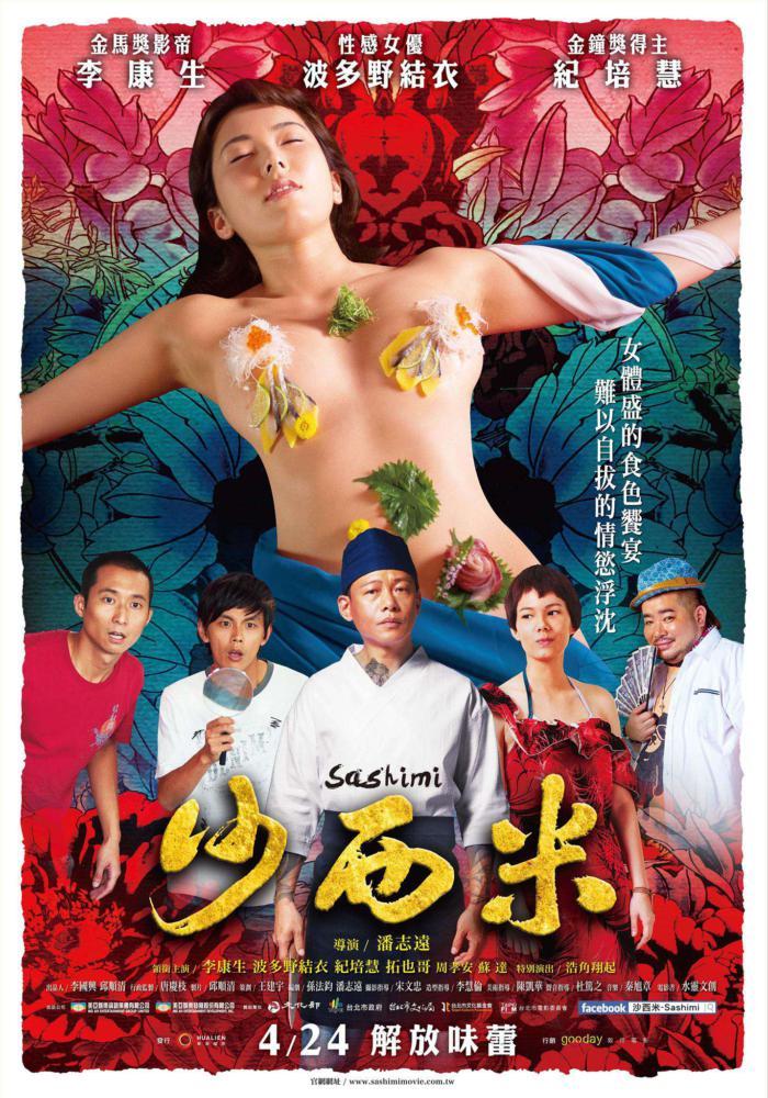 沙西米_Sashimi_電影海報