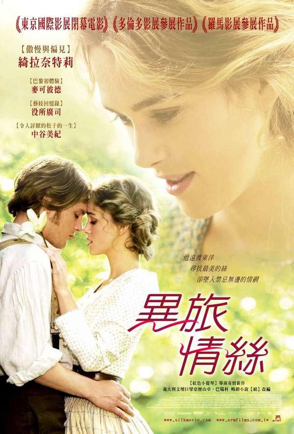 異旅情絲_Silk (2007)_電影海報
