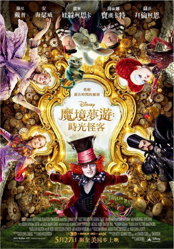 魔境夢遊:時光怪客_Alice in Wonderland: Through the Looking Glass_電影海報