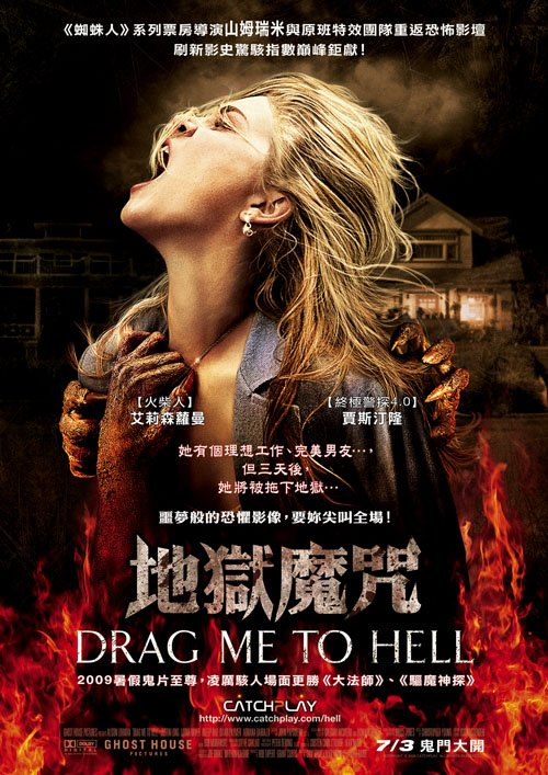 地獄魔咒_Drag me to hell_電影海報