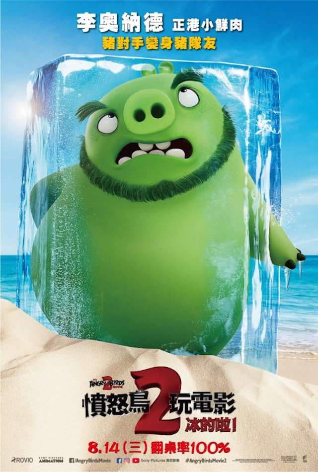 憤怒鳥玩電影2:冰的啦_The Angry Birds Movie 2_電影海報