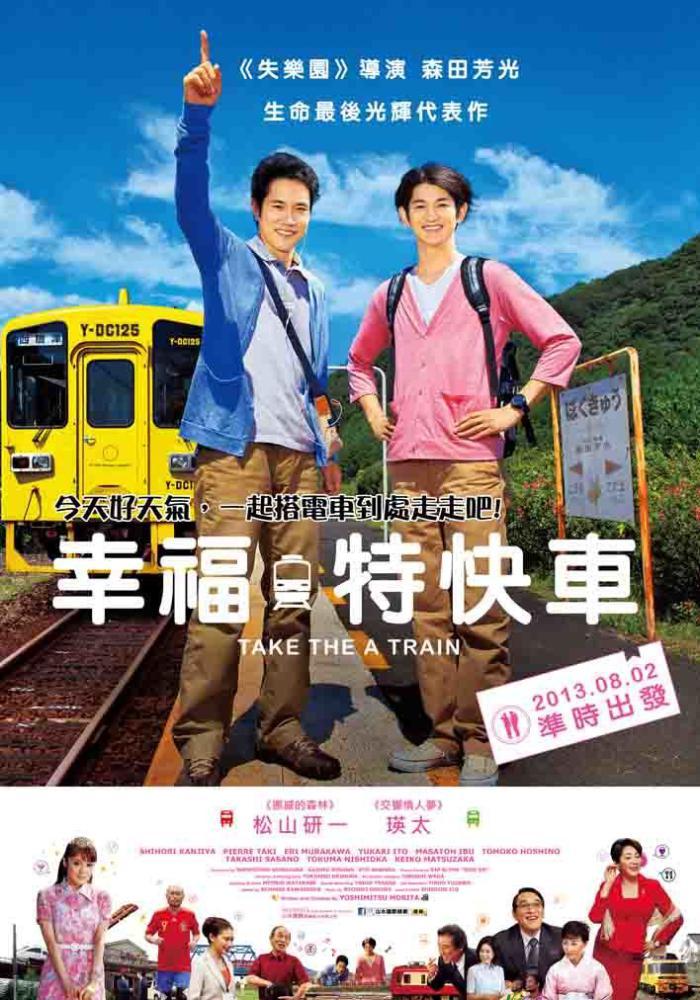 幸福特快車_Take the A Train_電影海報