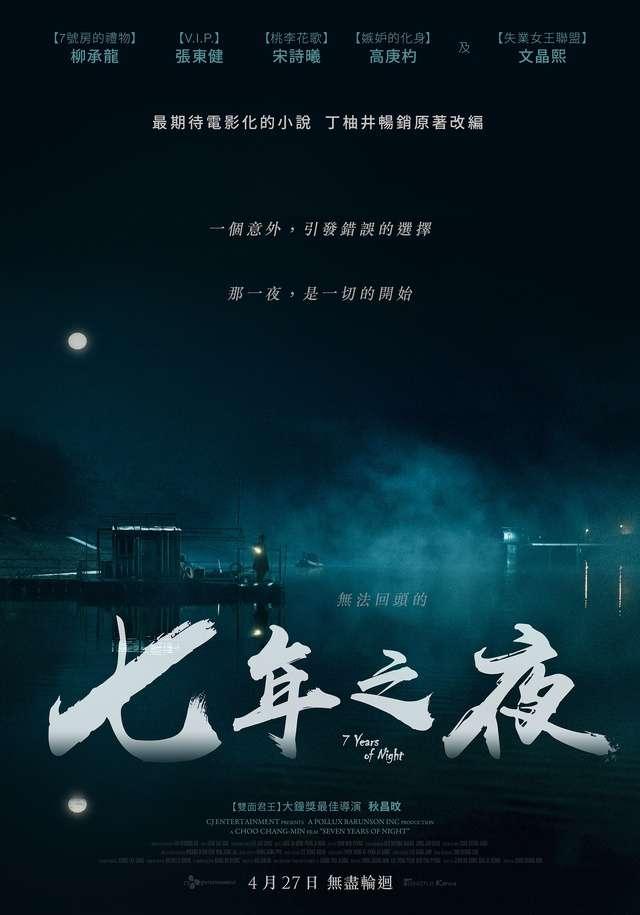 七年之夜_7 Years of Night_電影海報