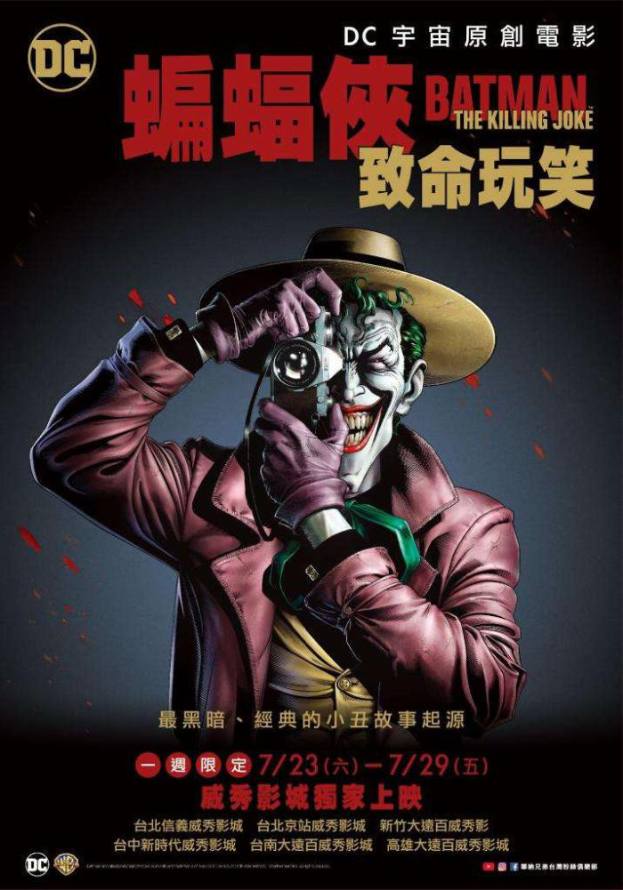 蝙蝠俠:致命玩笑_Batman: The Killing Joke_電影海報