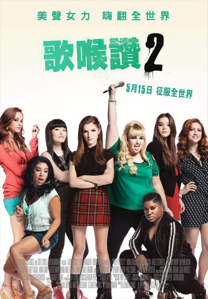 歌喉讚2_Pitch Perfect 2_電影海報