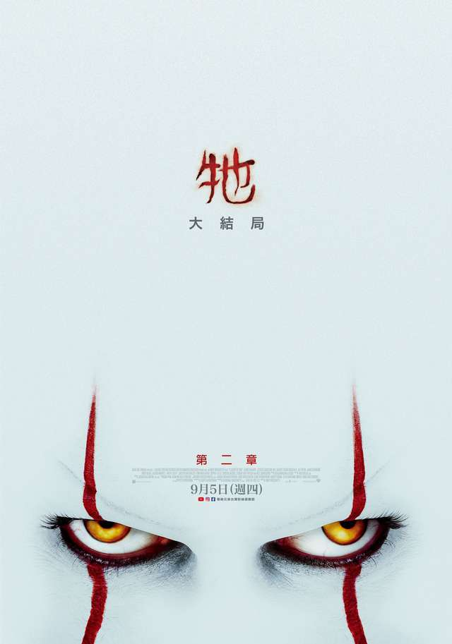 牠:第二章_It: Chapter Two_電影海報