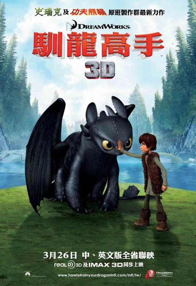 馴龍高手_How to Train Your Dragon_電影海報