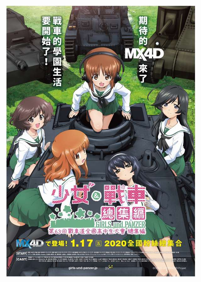 少女與戰車 總集篇_GIRLS und PANZER Compilation movie_電影海報