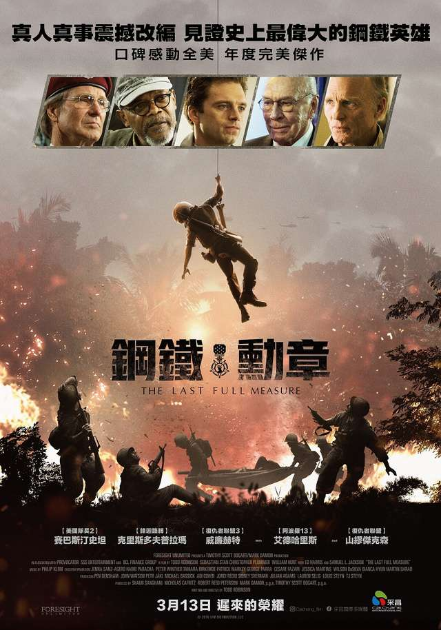 鋼鐵勳章_The Last Full Measure_電影海報