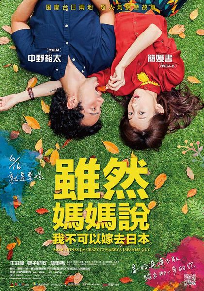 雖然媽媽說我不可以嫁去日本_Mon Thinks I'm Crazy To Marry a Japanese Guy_電影海報