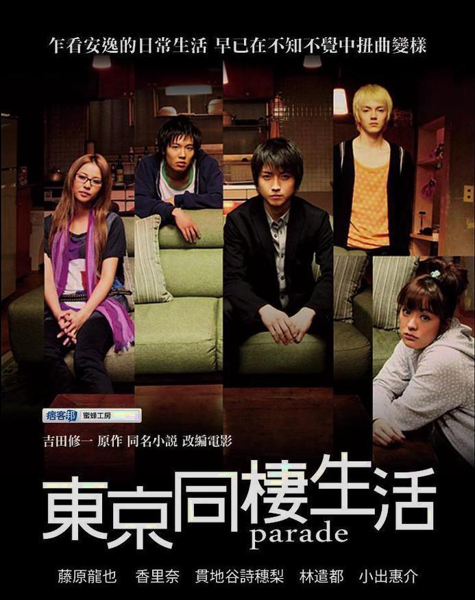 東京同棲生活_Parade (2009)_電影海報