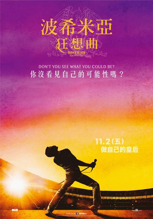 波希米亞狂想曲_Bohemian Rhapsody_電影海報