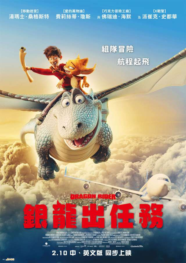 銀龍出任務_Dragon Rider_電影海報