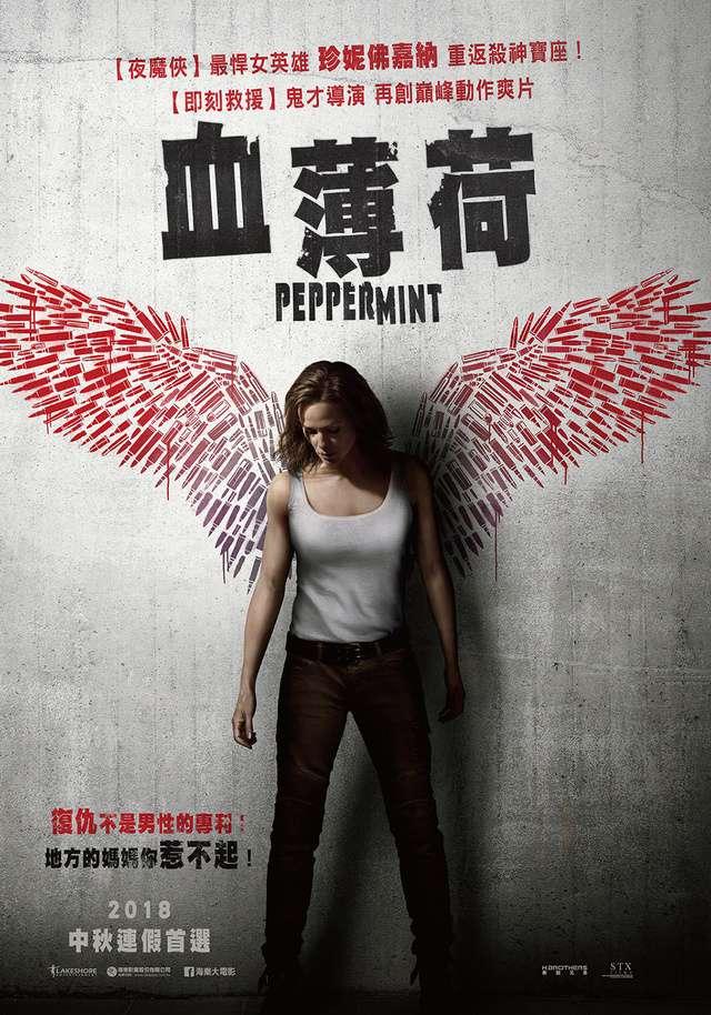 血薄荷_Peppermint_電影海報