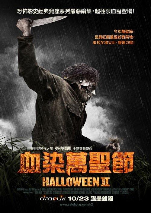 血染萬聖節_Halloween II_電影海報