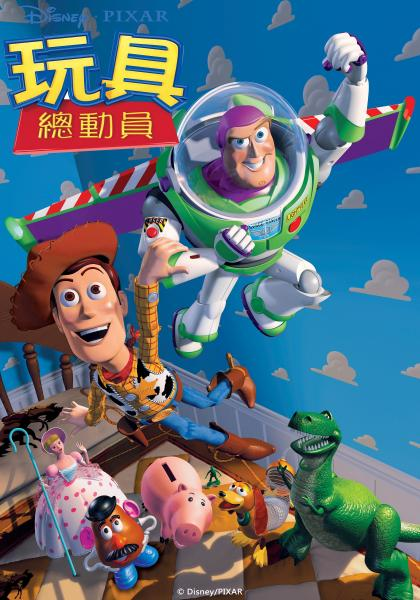 玩具總動員_Toy Story_電影海報