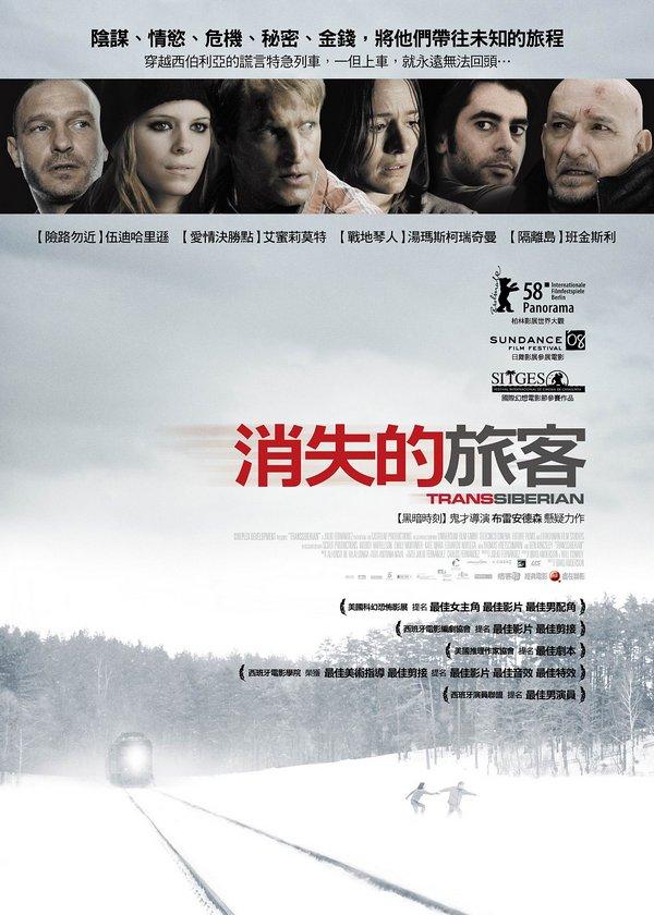 消失的旅客_Transsiberian_電影海報