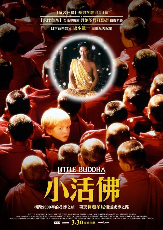 小活佛_Little Buddha_電影海報