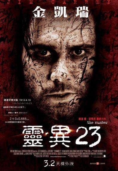 靈異23_The Number 23_電影海報