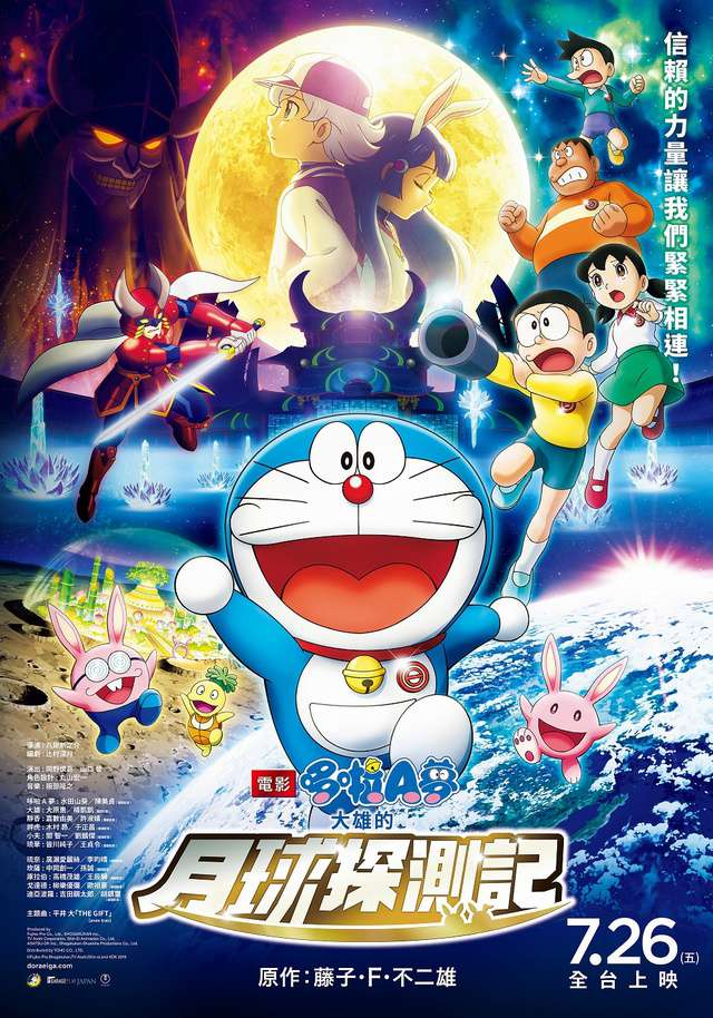 電影哆啦A夢:大雄的月球探測記_Doraemon the Movie: Nobita's Chronicle of the Moon Exploration_電影海報
