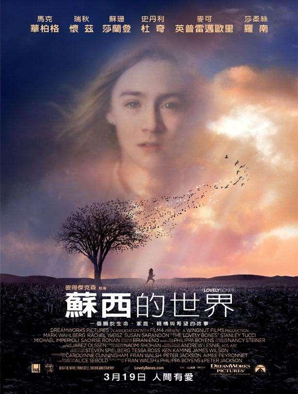 蘇西的世界_The Lovely Bones_電影海報