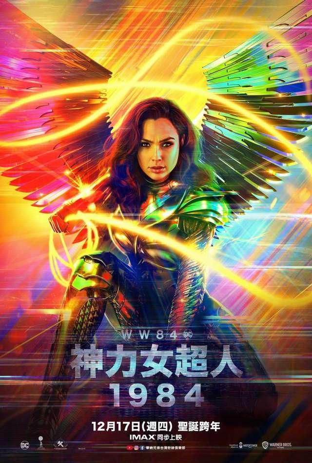 神力女超人1984_Wonder Woman 1984_電影海報