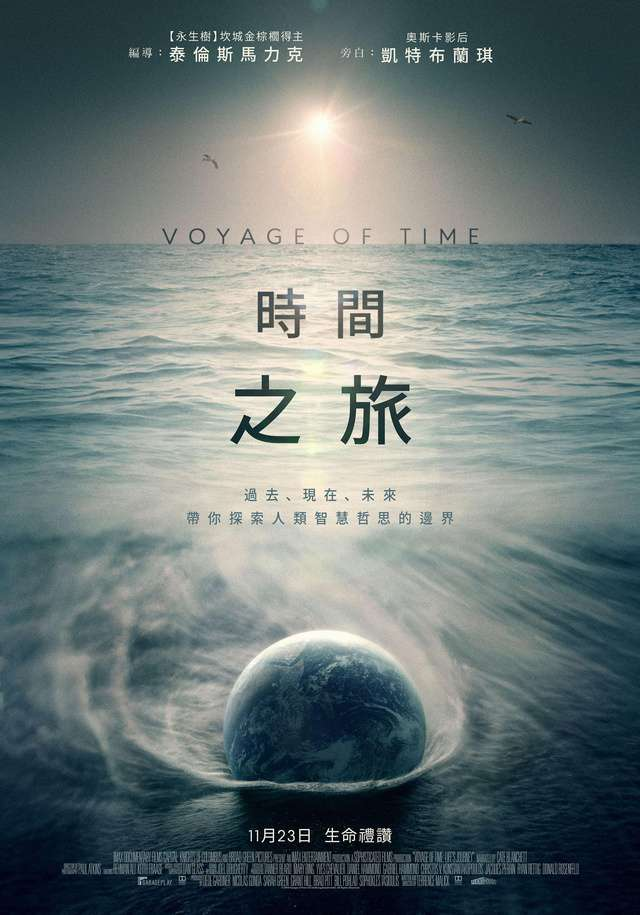 時間之旅_Voyage of Time: Life's Journey_電影海報