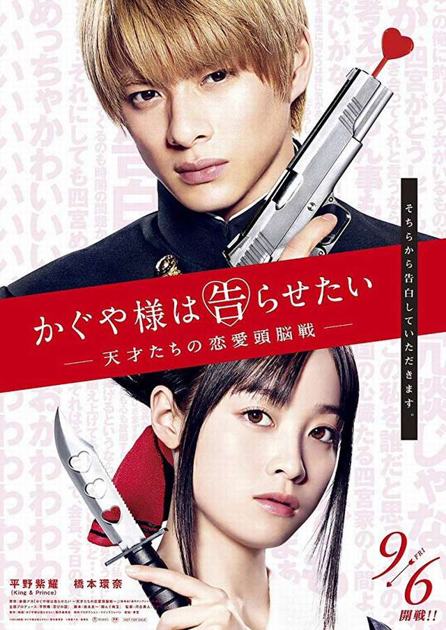 電影版輝夜姬想讓人告白~天才們的戀愛頭腦戰~_Kaguya-sama:Love is War_電影海報