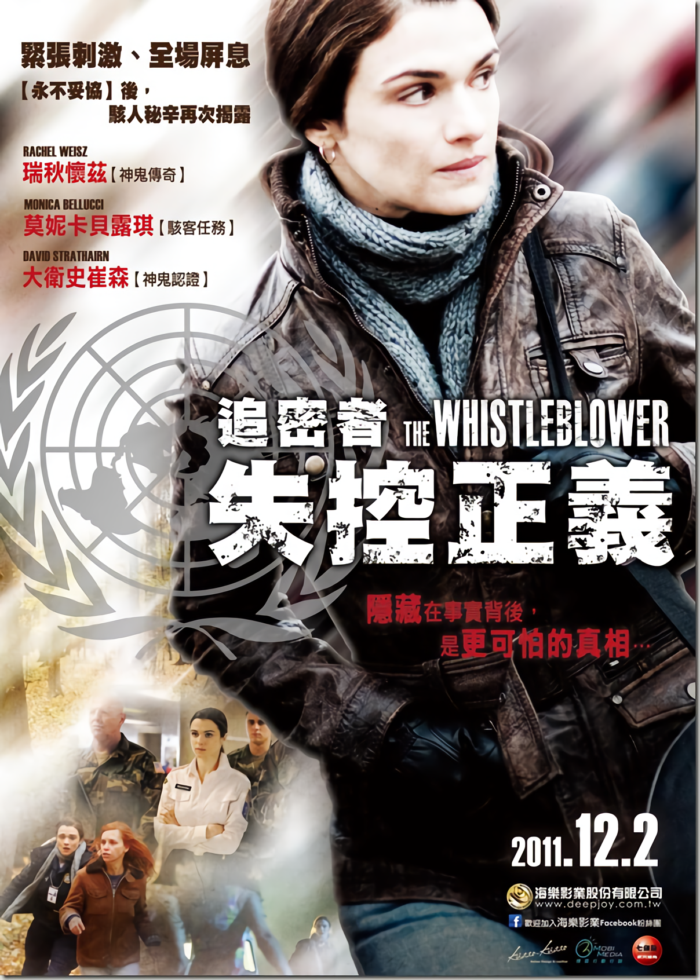 追密者:失控正義_The WhistleBlower_電影海報