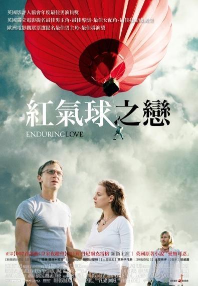 紅氣球之戀_Enduring Love_電影海報