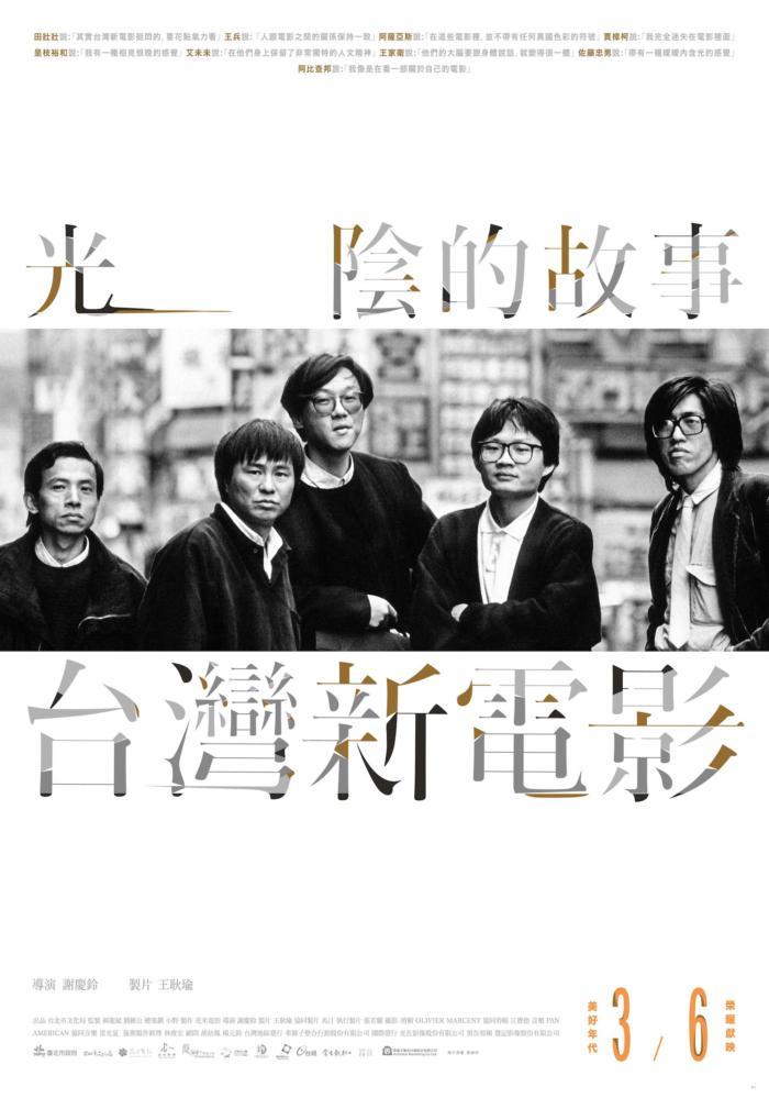 光陰的故事-台灣新電影_Flowers Of Taipei - Taiwan New Cinema_電影海報