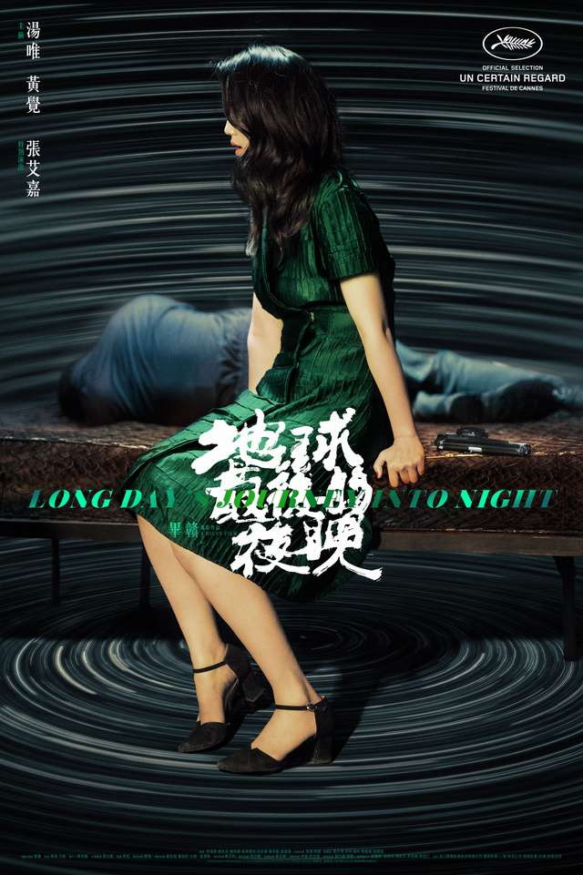 地球最後的夜晚_Long Day's Journey Into Night_電影海報