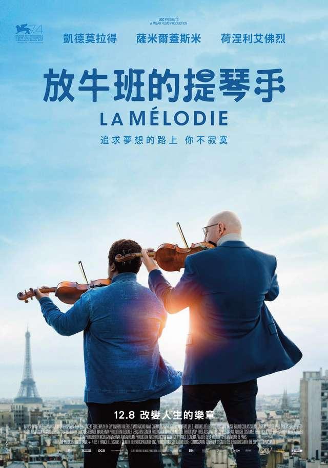 放牛班的提琴手_Orchestra Class_電影海報