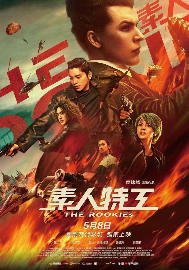素人特工_The Rookies_電影海報