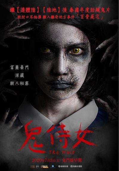 鬼侍女_The Maid_電影海報