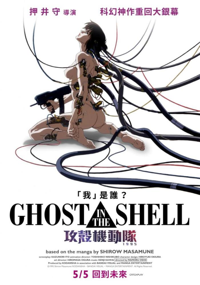 攻殼機動隊1995_GHOST IN THE SHELL_電影海報
