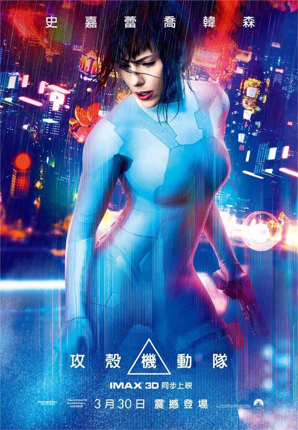 攻殼機動隊_Ghost in the Shell_電影海報