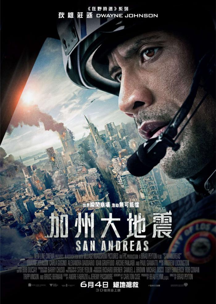 加州大地震_San Andreas_電影海報
