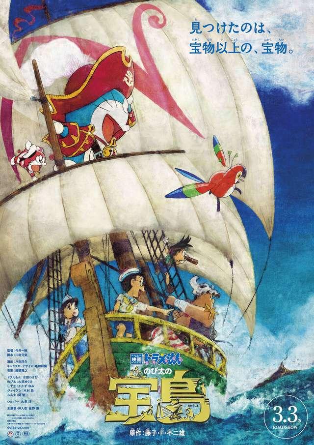 電影哆啦A夢:大雄的金銀島_Doraemon the Movie: Nobita's Treasure Island_電影海報