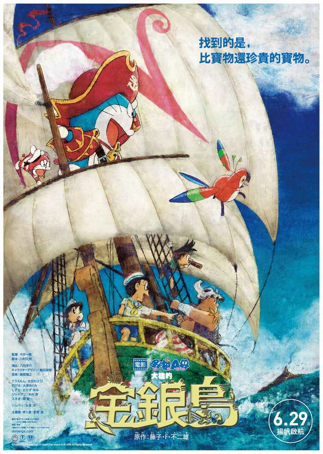 電影哆啦A夢:大雄的金銀島_Doraemon the Movie: Nobita's Treasure Island_電影海報