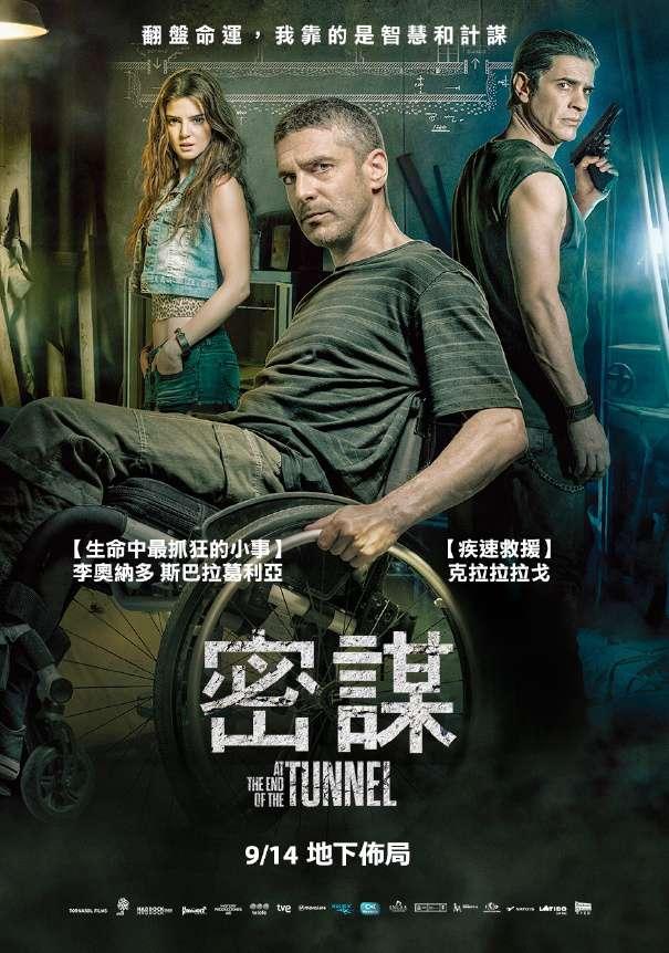 密謀_At the End of the Tunnel_電影海報