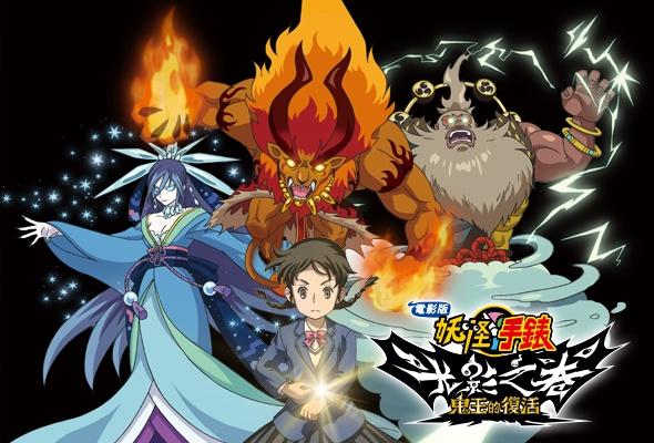 妖怪手錶:光影之卷鬼王的復活_Yo-kai Watch Shadowside the Movie: Resurrection of the Demon King_電影劇照