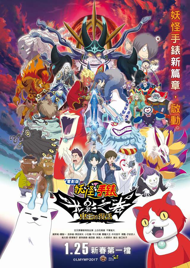 妖怪手錶:光影之卷鬼王的復活_Yo-kai Watch Shadowside the Movie: Resurrection of the Demon King_電影海報