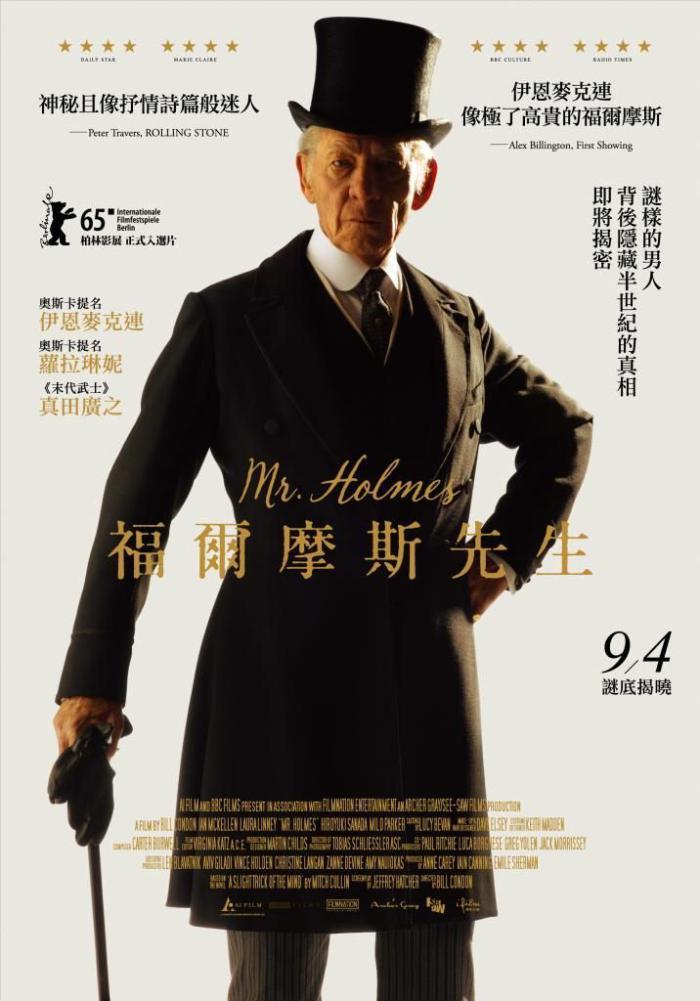 福爾摩斯先生_Mr. Holmes_電影海報