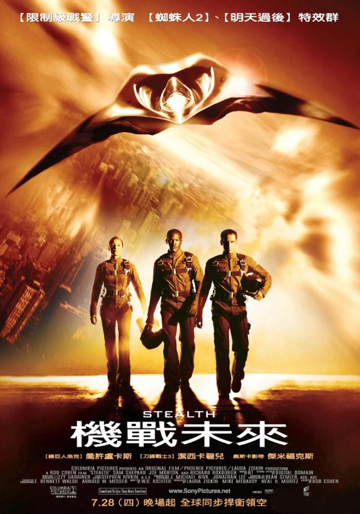 機戰未來_Stealth_電影海報