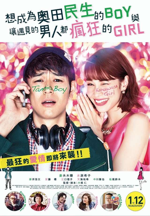 想成為奧田民生的BOY與讓遇見的男人都瘋狂的GIRL_Tornado Girl_電影海報