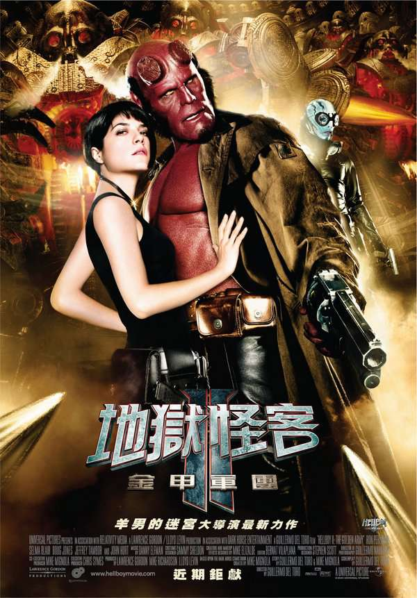 地獄怪客II:金甲軍團_Hellboy 2: The Golden Army_電影海報