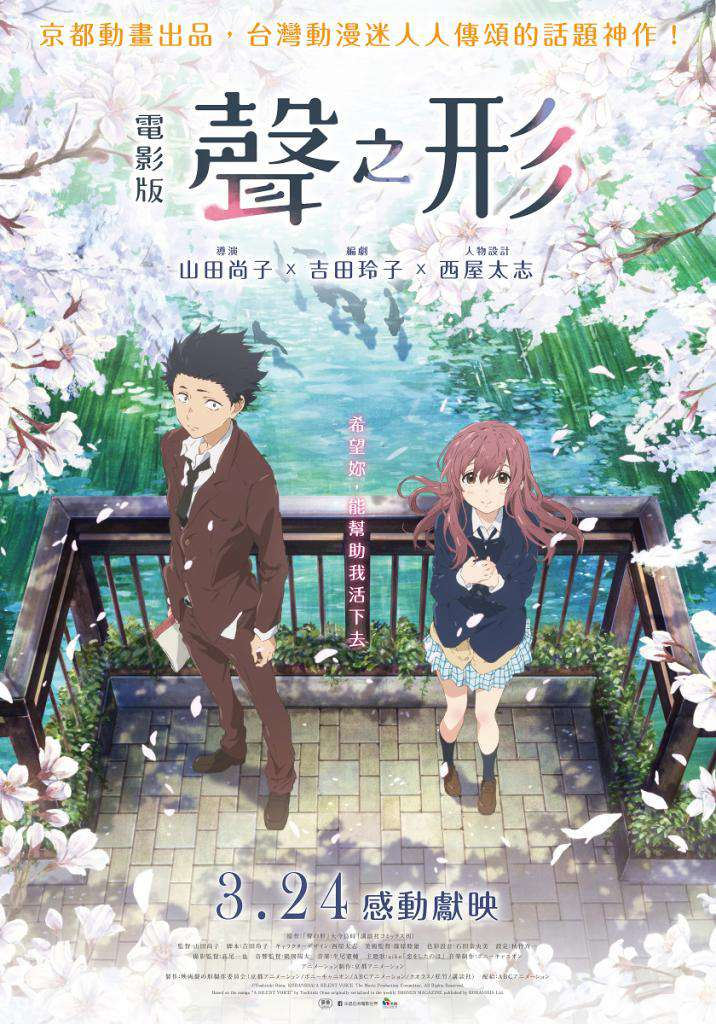電影版聲之形_A Silent Voice : the Movie_電影海報
